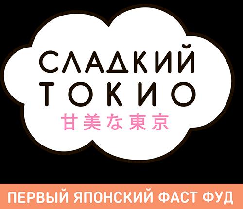 Сладкий токио